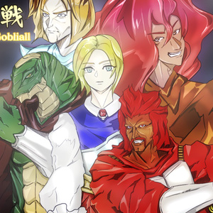 人魔大戦 war history of Gobliall