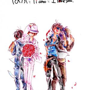 ばかとTi amoとI love you.