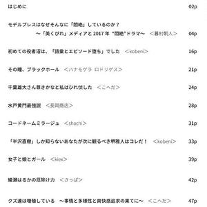 2017年テレビドラマ放談/Super Salamander #01