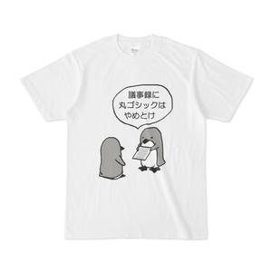 丸ゴシック否定ペンギン