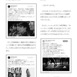 箱根駅伝Twitter分析2018[完全版]/Super Salamander #05