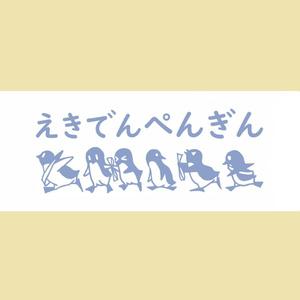 温泉タオル[駅伝ペンギン]