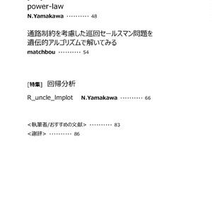 電子版:R-OJISAN(Rおじさん)合同誌