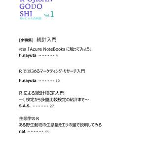 Rおじさん合同誌 vol.1