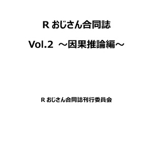 Rおじさん合同誌 因果推論編