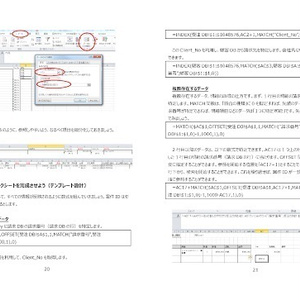 バックオフィス問題解決大全~神Excelで働き方改革~