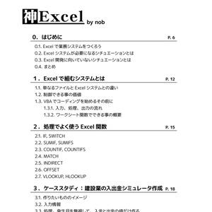 神Excel新旧セット