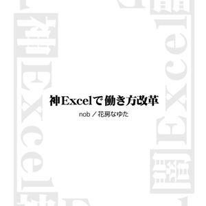 神Excelで働き方改革(2018年度)