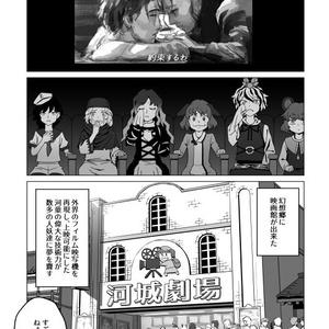 聖輦船物語 ザ・ムービー