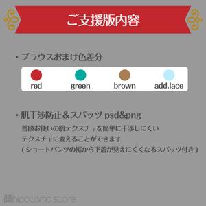 【無料版有】サマーカジュアルセット