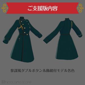 【無料版有】軍服外套風ワンピース【VRoid用】
