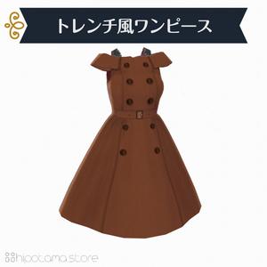【無料版有】トレンチ風ワンピース【VRoid用】