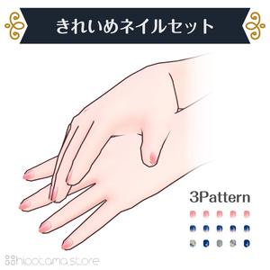 【無料版有】きれいめネイルセット【VRoid用】
