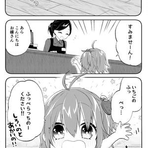 おーさまとロリぐだちゃんのス●バ満喫隊!