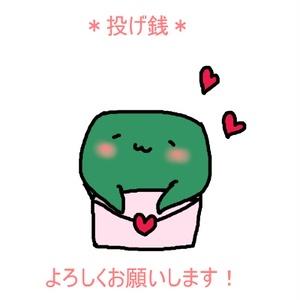 エルム凪へ*投げ銭*(お礼のDL品付き!)