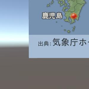 ワールド用 天気予報パネル [VRChat]