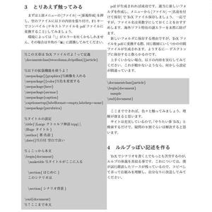 LaTeX で作るCoCシナリオ本