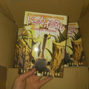 【CoC6版/完売】製本版『ドデカポータル』 クトゥルフ神話trpgシナリオ集