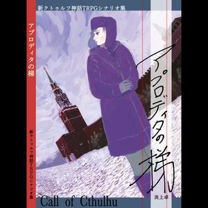 【CoC7版/シナリオ7本/150p】PDF版『アプロディタの梯』新クトゥルフ神話trpg シナリオ集