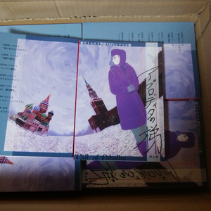 【CoC7版/在庫あり】製本版『アプロディタの梯』新クトゥルフ神話trpg シナリオ集