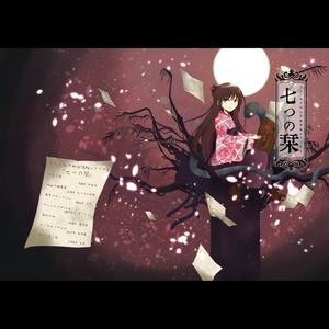 製本版「七つの栞 第2版」 クトゥルフ神話trpgシナリオ集