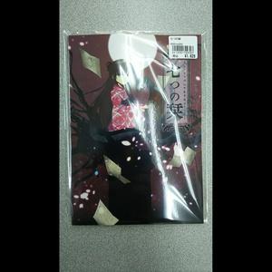 【CoC6版/完売】製本版「七つの栞」 クトゥルフ神話trpgシナリオ集