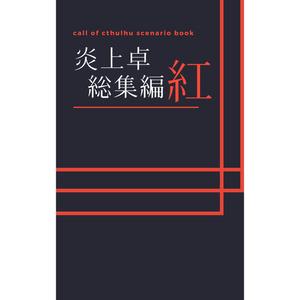 PDF版『炎上卓総集編-紅-』クトゥルフ神話trpgシナリオ集