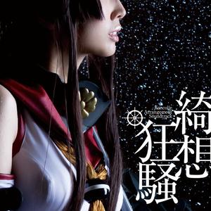 [CD発送] Kancolle Arrangement Soundtrack「綺想〜狂騒」