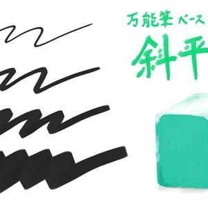 """""""あると便利な""""斜平筆ブラシ(おまけ1本付)クリスタ用"""