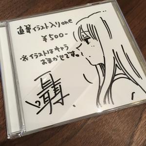 """直筆イラスト入り""""one""""(2010年版)"""