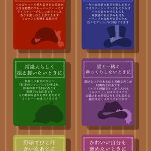紅茶松ティーバッグ風アクリルストラップ