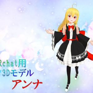 【VRchat向け】吸血鬼 アンナちゃん