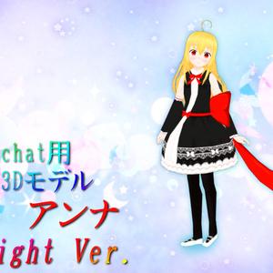 【VRchat向け】吸血鬼 アンナちゃんLight ver.