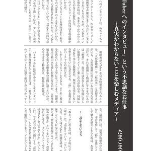 「仮想百景」VTuber小説・評論・エッセイ合同誌
