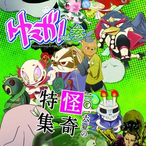 トヤマガ!Vol.3