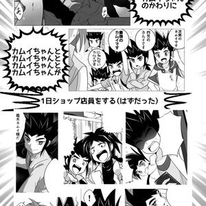 【クリックポスト】シコカム! ~めちゃシコ!カムかぞく~