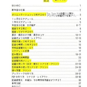 【サンプル】ひよこ図書館 とある小学校司書の仕事記録