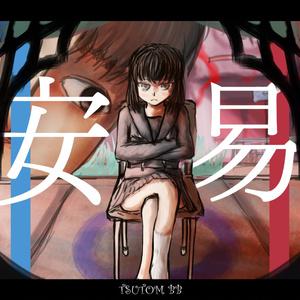【闇音レンリ】3rd Album「安易」