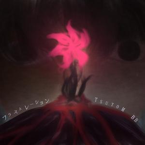 【闇音レンリ】4th Album「フラストレーション」
