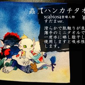 scabiosa すべすべハンカチタオル (ねむねむ旅の仲間/すだまver.)
