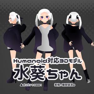 Humanoid対応3Dモデル 水葵ちゃん ver1.0