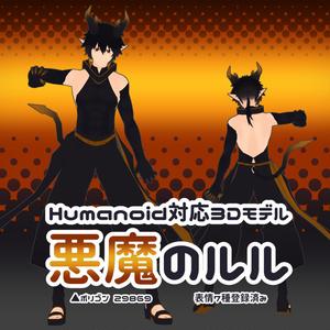 Humanoid対応3Dモデル 悪魔のルル ver1.0