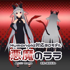 Humanoid対応3Dモデル 悪魔のララ ver1.0