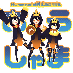 【Quest、PC対応】Humanoid対応3Dモデル おうしゃま ver1.1