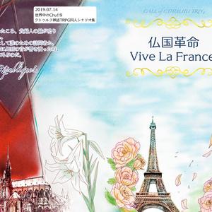 仏国革命 Vive La France!