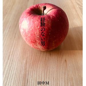 経験のない男(槍弓)