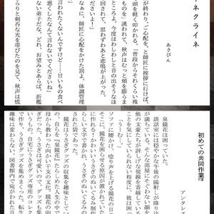 委託・晩秋開花序(鏡秋アンソロジー)