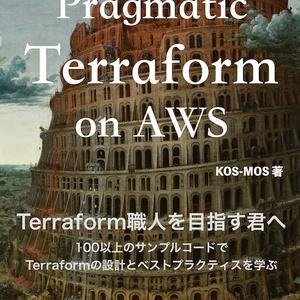 【無料サンプル】Pragmatic Terraform on AWS