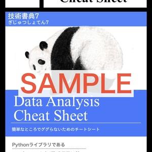 【無料サンプル】Data Analysis Cheat Sheet