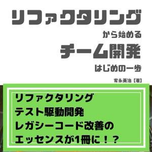 【EPUB版】リファクタリングから始めるチーム開発 はじめの一歩